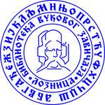 Библиотека Вуковог завичаја